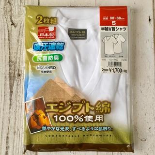 (ジジ様専用)NISSHINBO メンズ 肌着 インナー 2枚組 Sサイズ☆(その他)