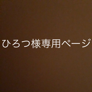 ひろつ様専用ページ(ニット/セーター)