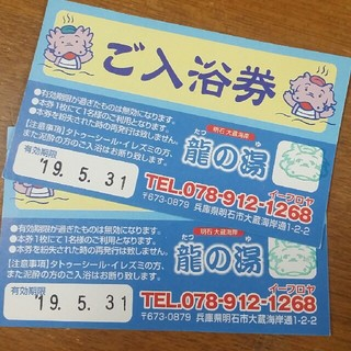 明石 龍の湯ご入浴券2名様無料 神戸(その他)