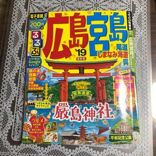 るるぶ  広島 宮島 19(地図/旅行ガイド)