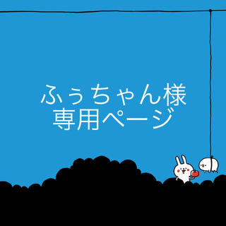 ふぅちゃん様 専用ページ(ボディクリーム)