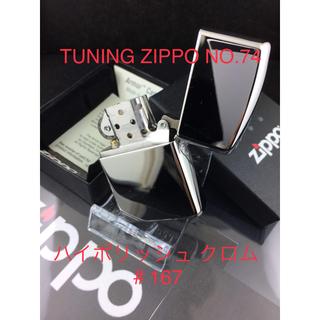 ジッポー(ZIPPO)の【未使用品】チューニングZIPPO NO.74 アーマー #167(タバコグッズ)