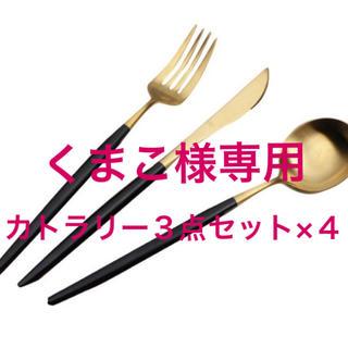 くまこ様専用(カトラリー/箸)