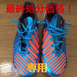アディダス(adidas)の専用☆最終処分価格!大幅値下げ!アディダスサッカースパイクSG 25 センチ(シューズ)