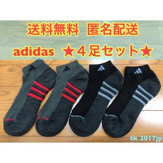 アディダス(adidas)のadidas メンズ ショートソックス 4足セット  アディダス 靴下 くつ下(ソックス)