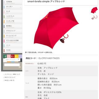 超軽量!tokyo noble 折りたたみ傘(傘)