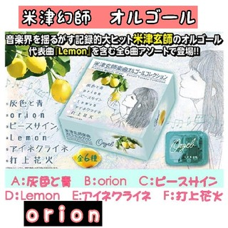 米津玄師 オルゴール orion(オルゴール)