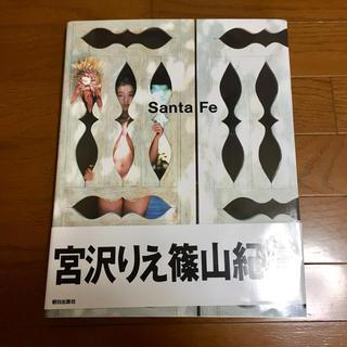 宮沢りえ  サンタフェ  写真集(女性タレント)