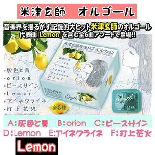 米津玄師 オルゴール Lemon(オルゴール)
