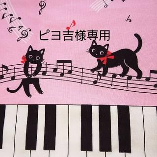 ピヨ吉様専用 ピアノと黒猫のランチョンマット 40×60cm (キッチン小物)