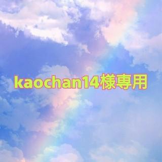 kaochan14様専用出品(その他)