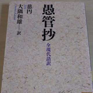 コウダンシャ(講談社)の愚管抄 慈円(人文/社会)