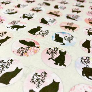 サンキューシール 桜柄猫『ありがとうございました』筆縦書き(シール)