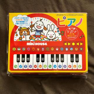 ミキハウス(mikihouse)のミキハウス ぽかぽかフレンズのおんがく絵本 ピアノ(楽器のおもちゃ)