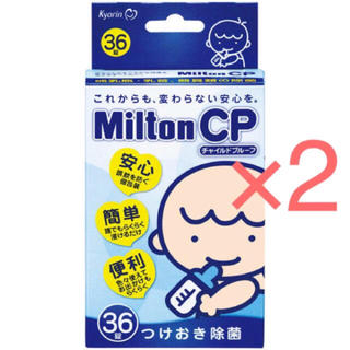 ミントン(MINTON)の【新品】ミルトン CP 72錠 36錠2セット 哺乳瓶消毒(哺乳ビン用消毒/衛生ケース)
