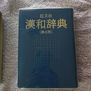 オウブンシャ(旺文社)の漢和辞典(語学/参考書)