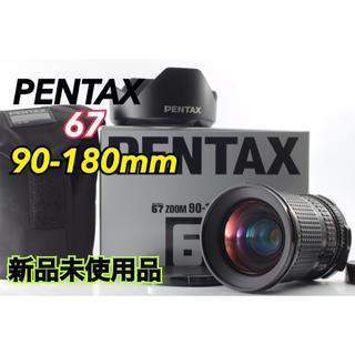 ペンタックス(PENTAX)の❤️新品未使用品❤️ ペンタックス PENTAX 67 90-180㎜ F5.6(レンズ(ズーム))