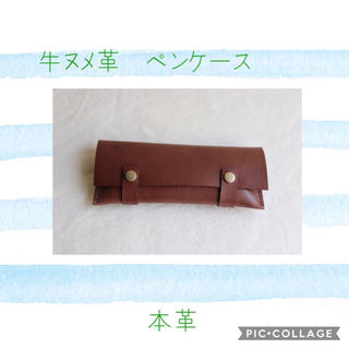 牛ヌメ革⌘ ペンケース  ⌘本革(その他)