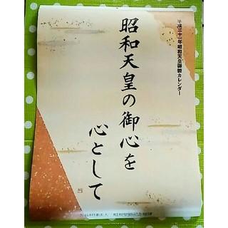 2019 皇室カレンダー 昭和天皇の御心を心として 昭和天皇御製カレンダー (カレンダー/スケジュール)