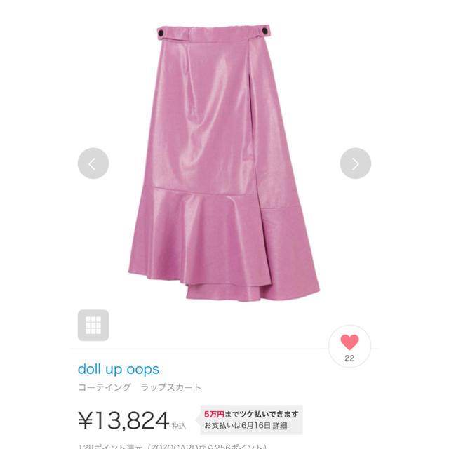 doll up oops(ドールアップウップス)のoopsスカート レディースのスカート(ロングスカート)の商品写真
