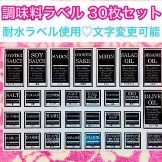黒シンプル 調味料30枚セット❁耐水ラベルシール202LT(キッチン小物)