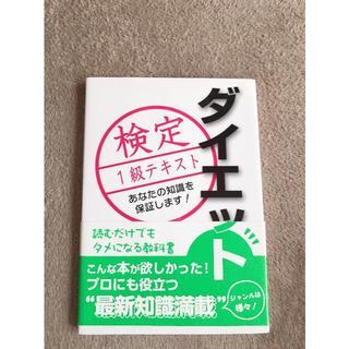 ダイエット検定 1級(趣味/スポーツ)
