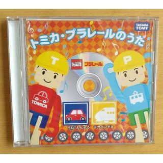 タカラトミー(Takara Tomy)のトミカ・プラレールのうた CD(キッズ/ファミリー)