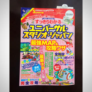 USJ ユニバーサルスタジオジャパン ガイドブック 21センチ2018-2019(地図/旅行ガイド)