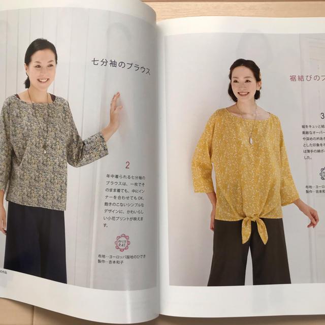 ソーイング本 フリーサイズの大人服 ハンドメイドの素材/材料(型紙/パターン)の商品写真