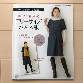 ソーイング本 フリーサイズの大人服(型紙/パターン)