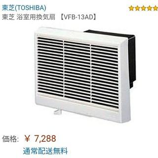 トウシバ(東芝)の未通電 VFB-13AD 東芝 浴室用換気扇 低騒音セレクトファンタイプ (その他)
