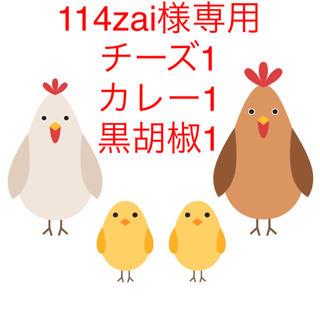 114zai様専用(その他)