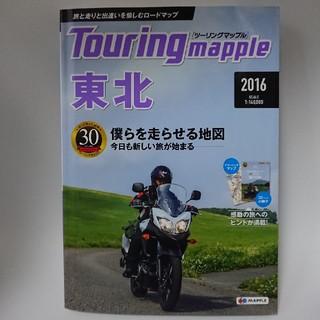 ツーリングマップル 東北 2016(地図/旅行ガイド)