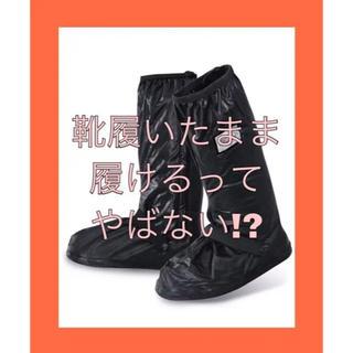靴カバー 頑丈 レイン ファスナー シューズカバー 防水 男女兼用  #207(長靴/レインシューズ)