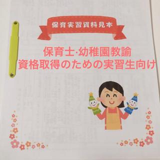 【実習生向け】保育実習資料見本(参考書)