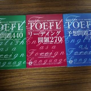 オウブンシャ(旺文社)のTOEFL問題集3冊まとめ売り(語学/参考書)