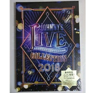 ジャニーズ(Johnny's)の『JOHNNY'S LIVE COLLENTION  2018』(男性タレント)
