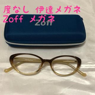 ゾフ(Zoff)の美品 Zoff 伊達 度なし メガネ  ケース、メガネ拭き付(サングラス/メガネ)