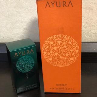 アユーラ(AYURA)のAYURA(入浴剤/バスソルト)