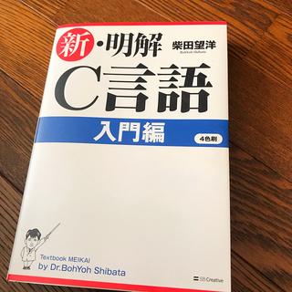 新・明解 C言語 入門編(コンピュータ/IT )