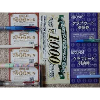 ラウンドワン★2000円分 クラブカード2枚 ボウリング教室★株主優待(ボウリング場)