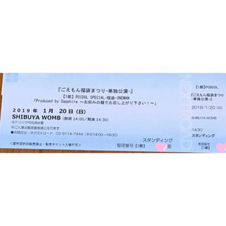 POIDOL チケット