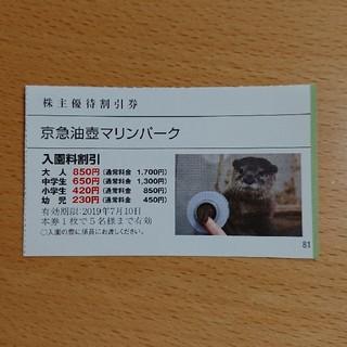 京急油壺マリンパーク 割引券(水族館)