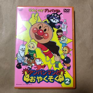 アンパンマン(アンパンマン)のあんぱんとおやくそく2 DVD(キッズ/ファミリー)