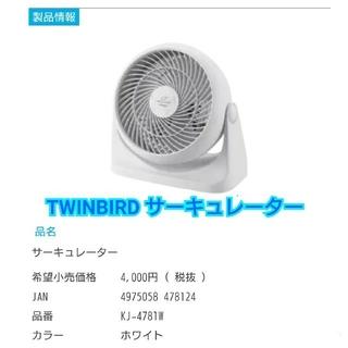 ツインバード(TWINBIRD)の【値下げしました】サーキュレーター KJ-4781(サーキュレーター)