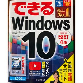 できる windows10 未使用品(コンピュータ/IT )