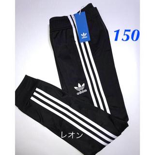 アディダス(adidas)の【ジュニア150】黒  トラックパンツ(パンツ/スパッツ)