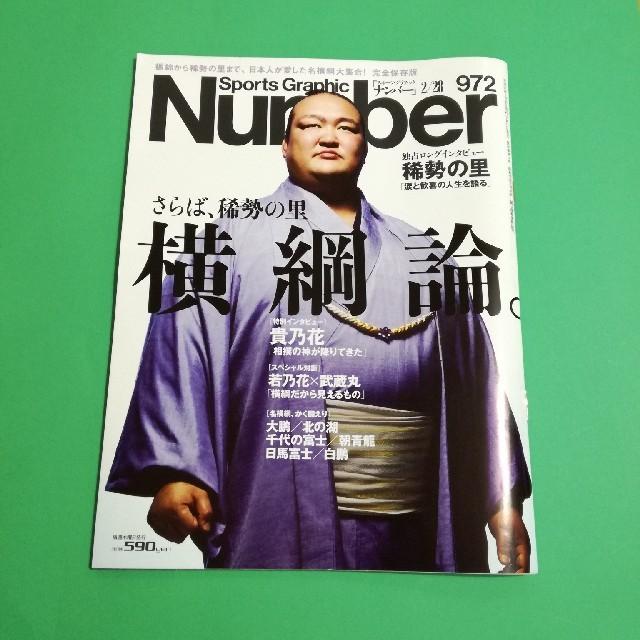Number 972 横綱論 エンタメ/ホビーの雑誌(趣味/スポーツ)の商品写真