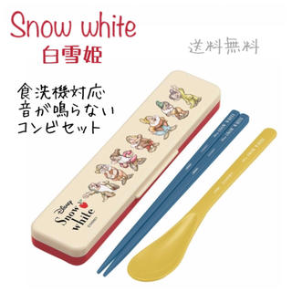 シラユキヒメ(白雪姫)のディズニー 白雪姫 7人の小人 音が鳴らない コンビセット 箸 スプーン 日本製(弁当用品)