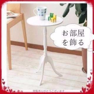 【在庫わずか】クラシックサイドテーブル 丸型 ホワイト(白)(その他)